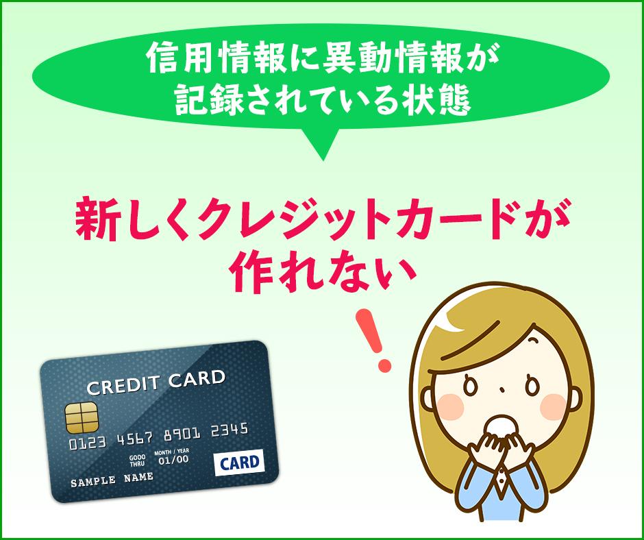 新しくクレジットカードが作れない
