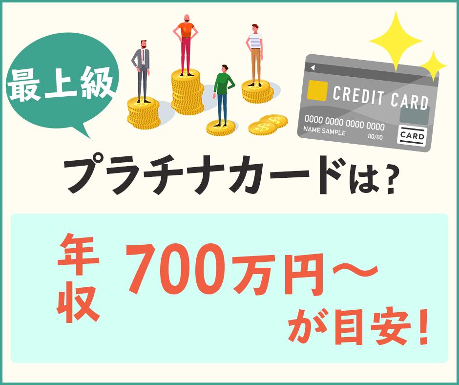 最上級クラスのプラチナカードなら年収700万円が目安