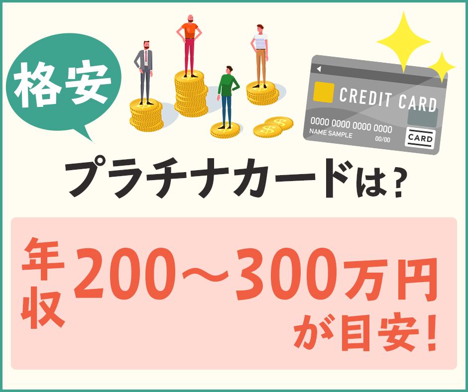 格安のプラチナカードなら年収200300万円が目安