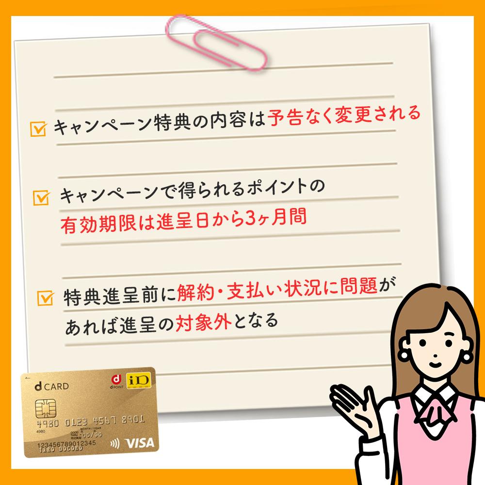 現在行われているdカード GOLDの入会キャンペーンの注意事項