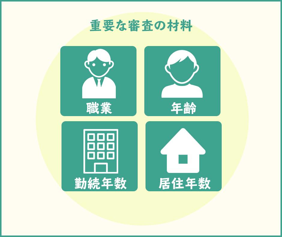 職業や年齢、家族構成などの個人情報も重要な審査の材料