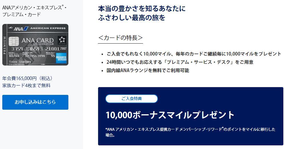 ANAアメックスプレミアムカード入会キャンペーン公式