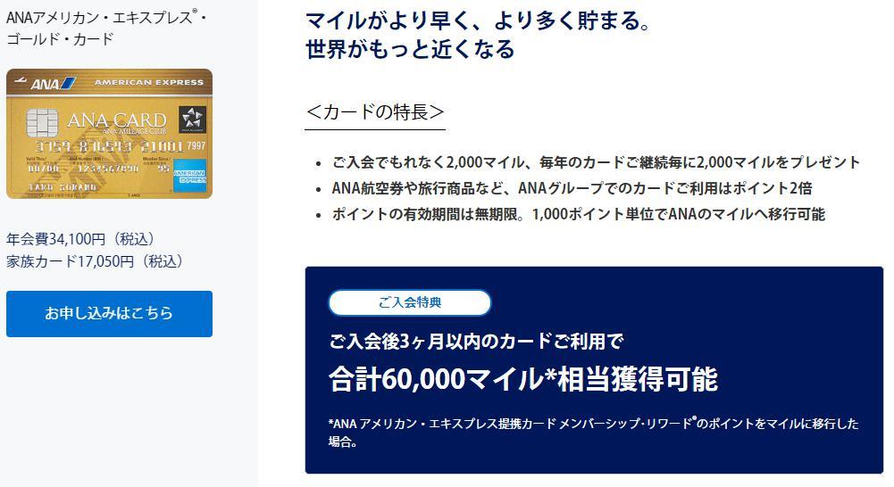 ANAアメックス・ゴールド入会キャンペーン公式