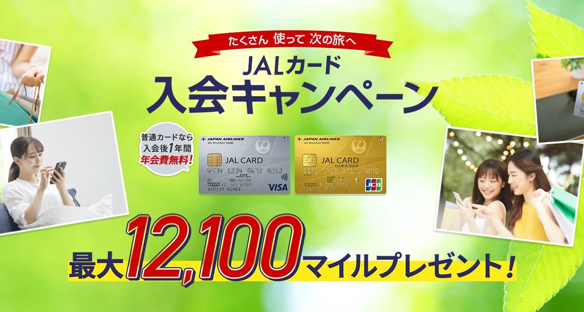JALカードの入会キャンペーン公式