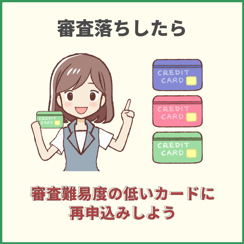 クレジットカードの審査落ちにあっても他社カードの申込みは可能!