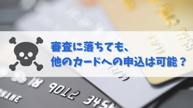 クレジットカードの審査落ちの履歴は残る?他社カードへの申込みは可能?