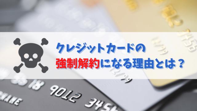 クレジットカードの強制解約になる理由とは?復活の可能性や他のカードへの影響を解説!