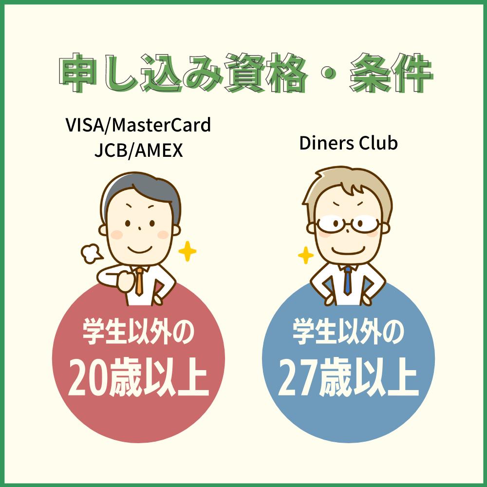 審査の前にチェック!JAL CLUB-Aゴールドカードの申し込み資格・条件