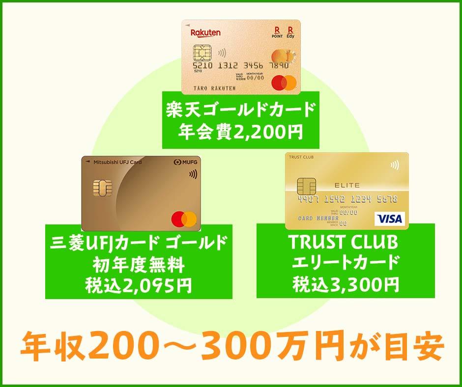 格安ゴールドカードなら年収200〜300万円が目安