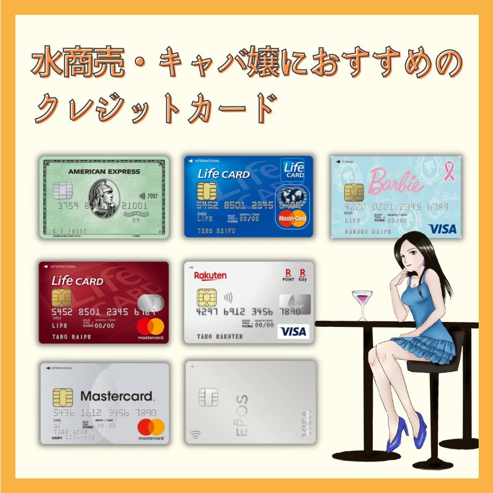 水商売・キャバ嬢におすすめの審査に通りやすいクレジットカード