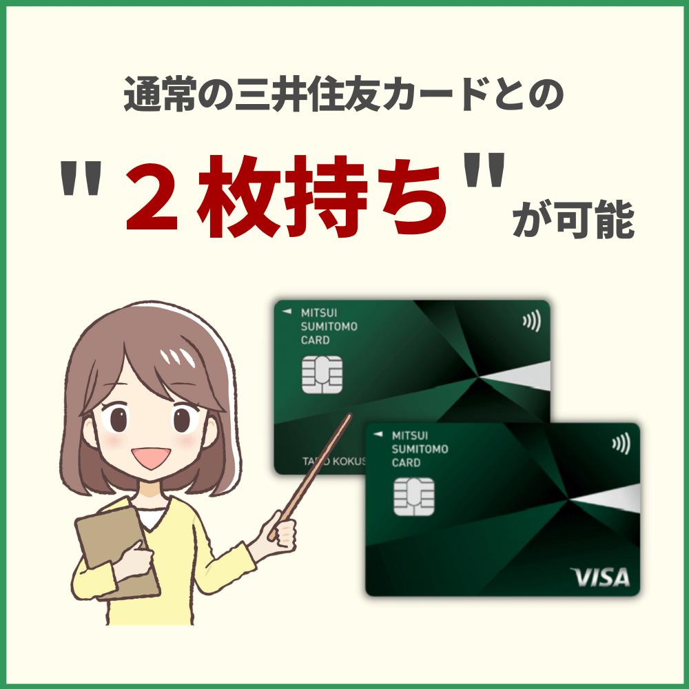 通常の三井住友カードと三井住友カード ナンバーレス(NL)の2枚持ちもできる
