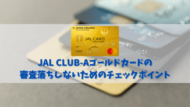 JAL CLUB-Aゴールドカードの審査は厳しい?審査にかかる時間や審査落ちしない為のチェックポイントを解説