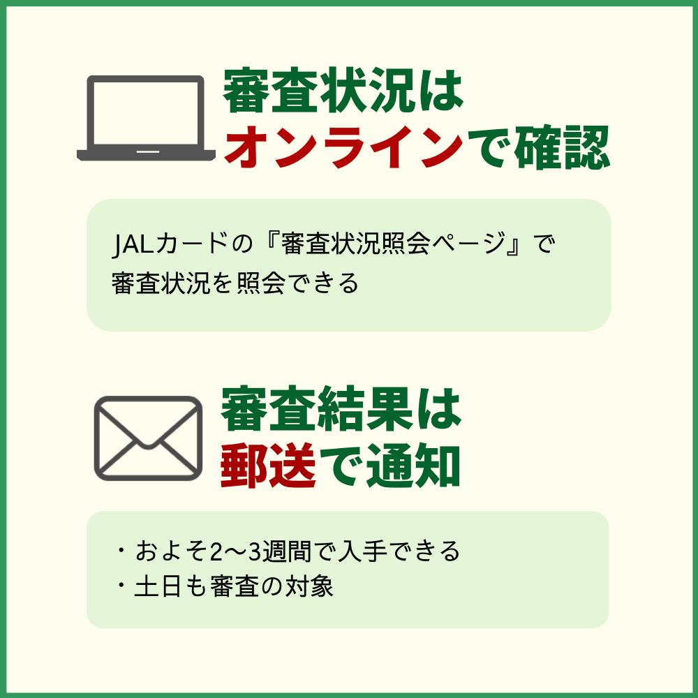 JAL CLUB-Aゴールドカードの発行までの時間や審査状況を確認する方法
