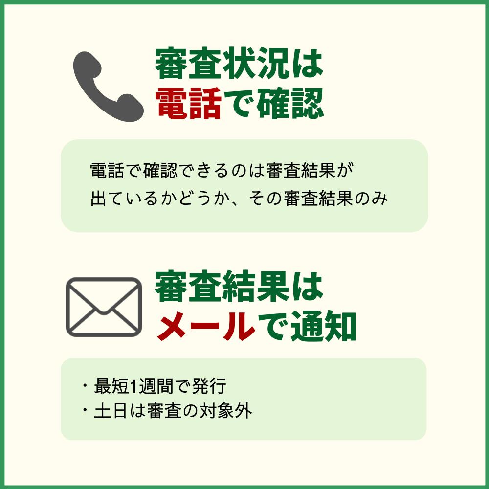 NTTファイナンス Bizカード レギュラーの発行までの時間や審査状況を確認する方法