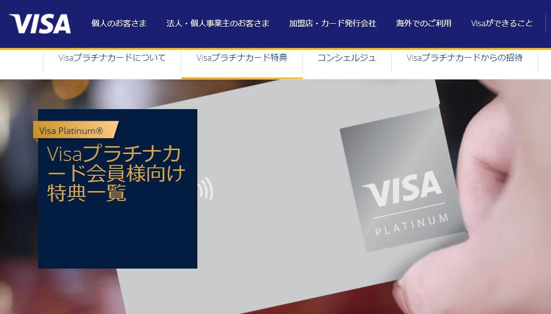 Visaプラチナカード会員優待