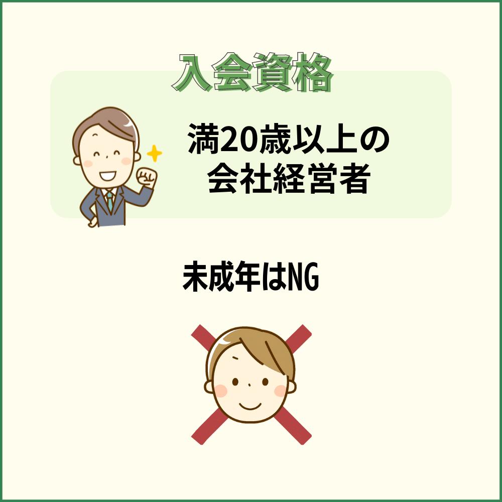 審査の前にチェック!三井住友ビジネスカードfor Owners クラシックの申し込み資格・条件