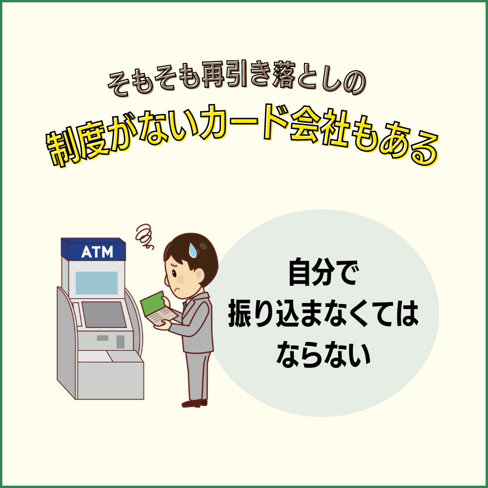 残高不足でクレジットカードの引き落としができないと再引き落としがないカードもあるので注意!