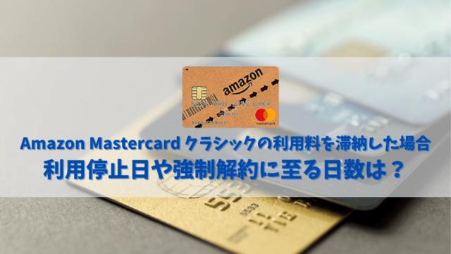 Amazon Mastercard クラシックの利用料を滞納した場合の利用停止日や強制解約に至る日数とは?