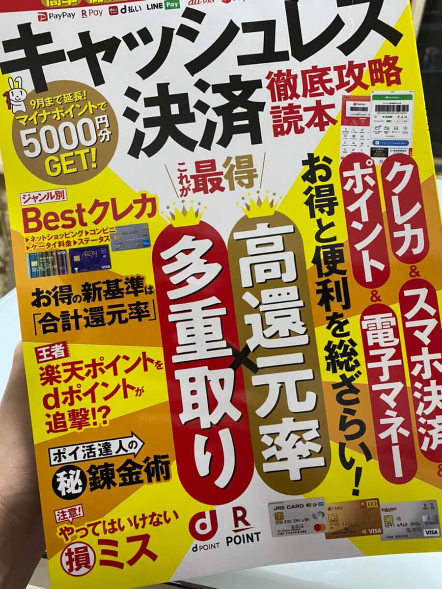 宝島社のキャッシュレス決済の雑誌