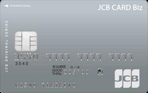 JCBカードBiz一般カード
