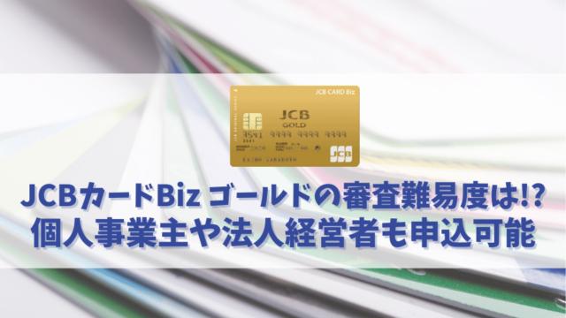 JCBカードBiz ゴールドの審査基準や難易度を解説|個人事業主や法人経営者も申込可能!