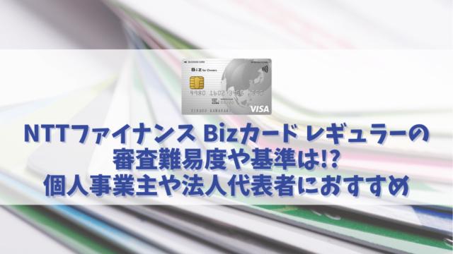 NTTファイナンス Bizカード レギュラーの審査に通過する方法|個人事業主や法人代表者におすすめのカード!