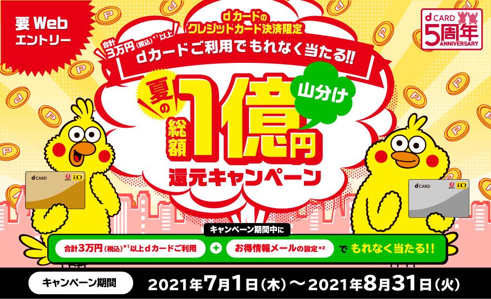 総額1億円のdカード・dカード GOLD利用でもれなく当たるキャンペーン!