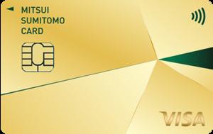 三井住友カード ゴールドナンバーレス(NL)