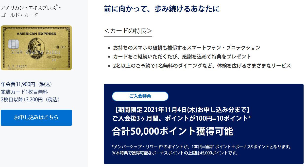 アメックスゴールド入会キャンペーン