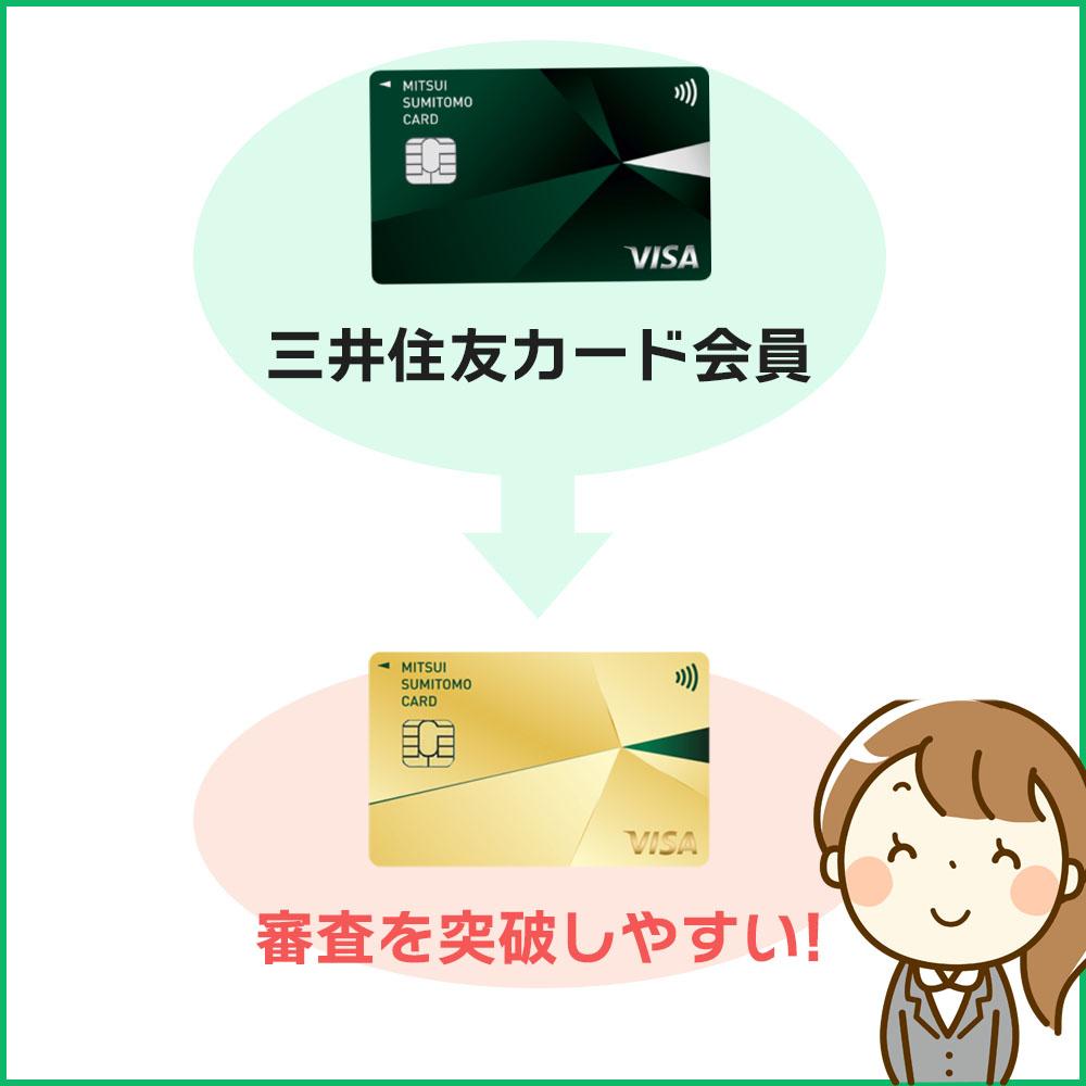 三井住友カードの会員なら三井住友カード ゴールドナンバーレス(NL)の審査を突破しやすい