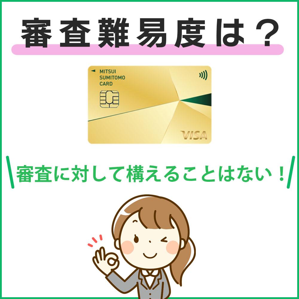 三井住友カード ゴールドナンバーレス(NL)の審査・難易度