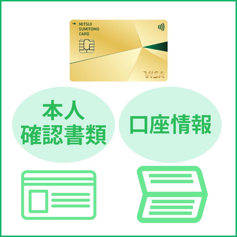 三井住友カード ゴールドナンバーレス(NL)の申し込みに必要な書類