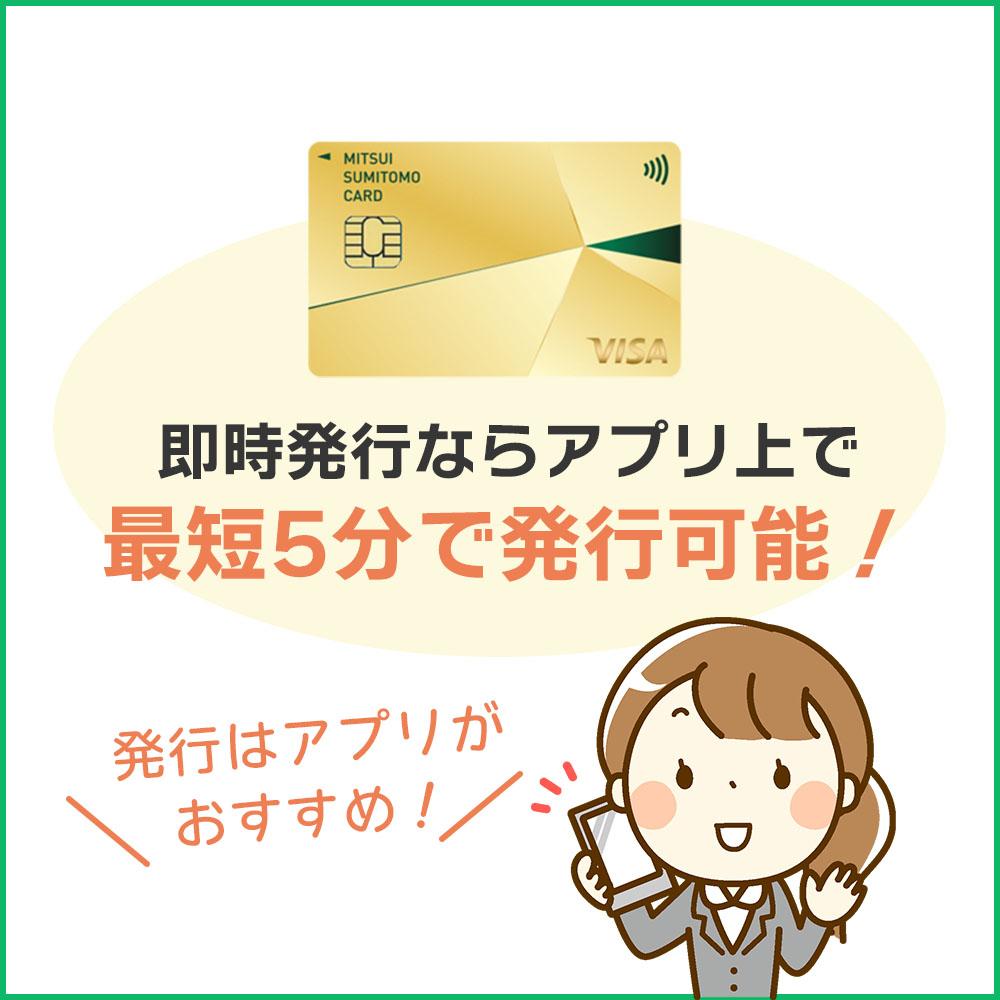 三井住友カード ゴールドナンバーレス(NL)の申し込み方法|即時発行と通常発行の手順