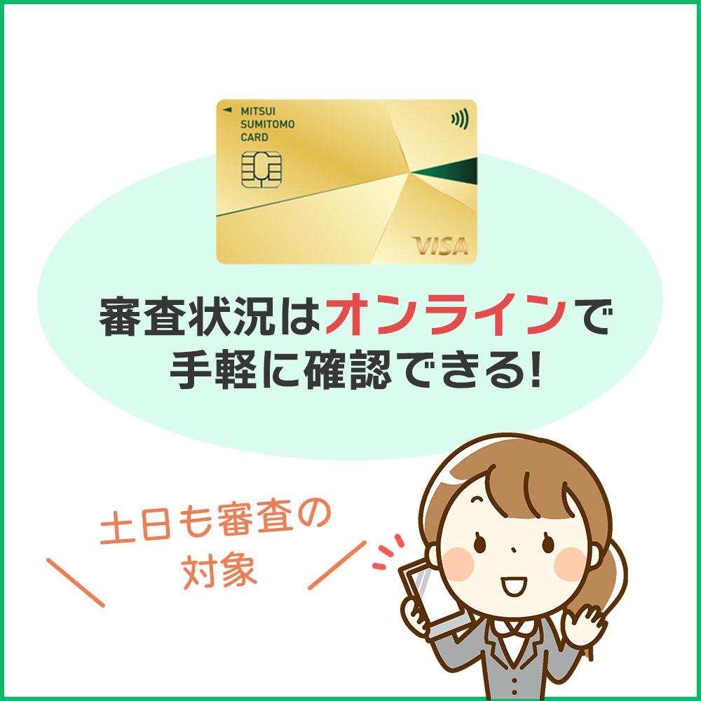 三井住友カード ゴールドナンバーレス(NL)の発行までの時間や審査状況を確認する方法