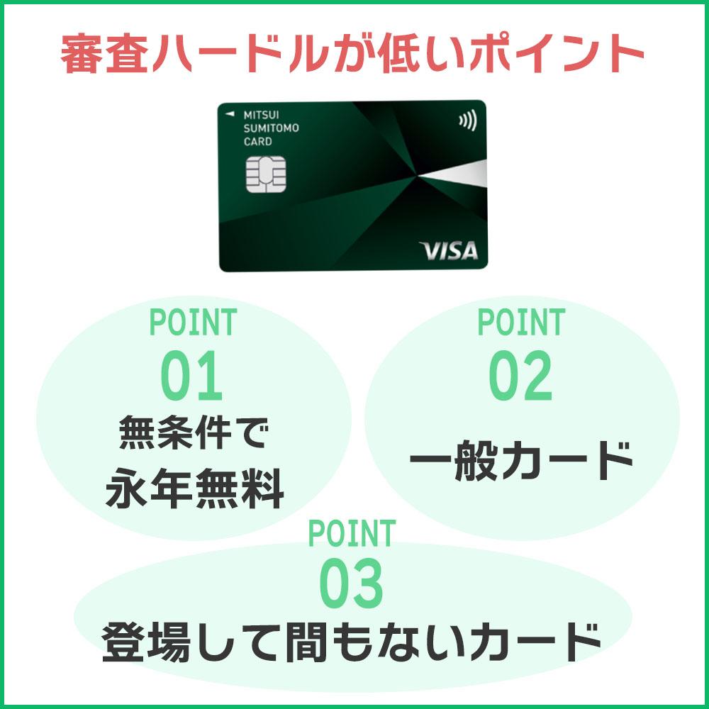 三井住友カード ナンバーレス(NL)の審査ハードルは低い