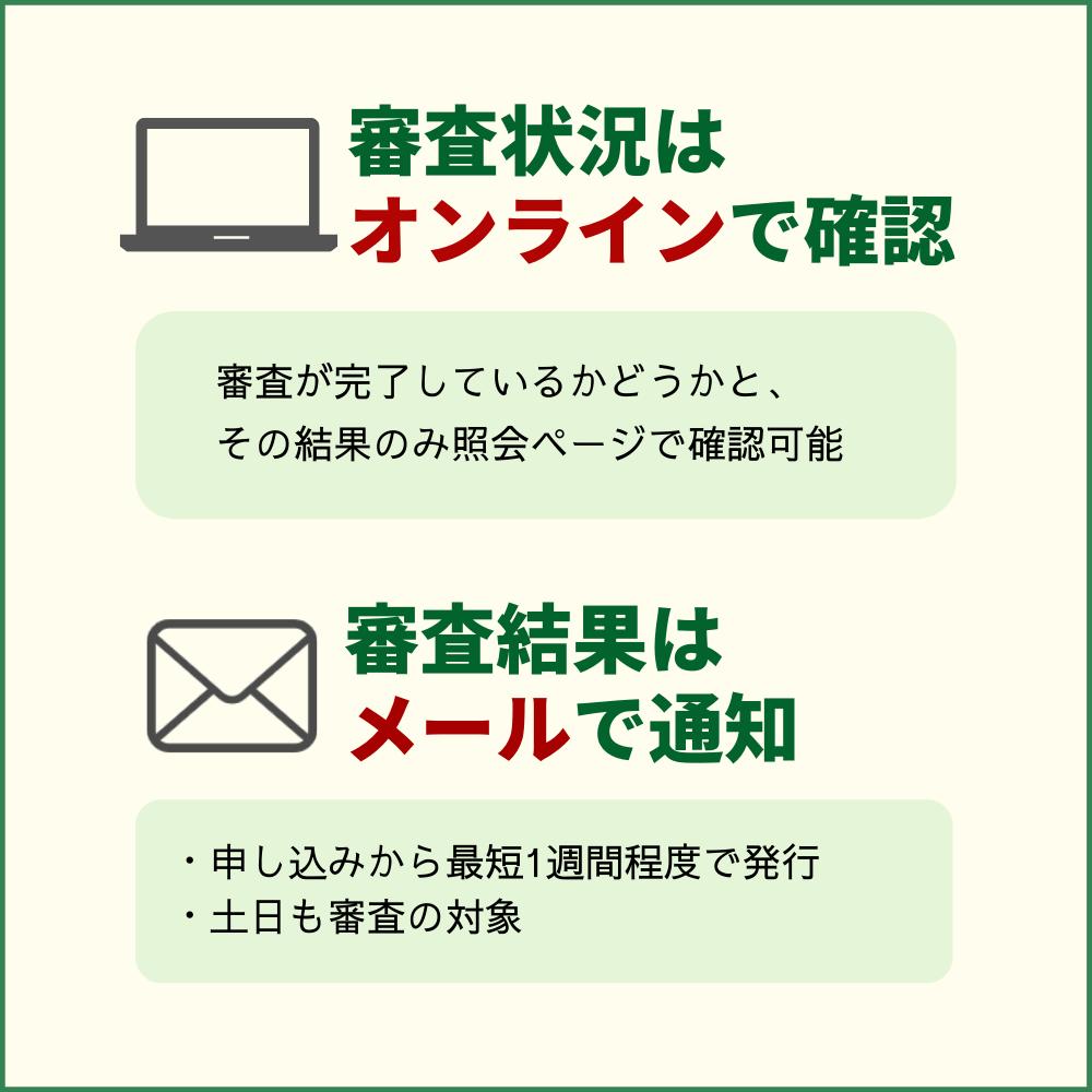 三井住友ビジネスカード for Owners ゴールドカードの発行までの時間や審査状況を確認する方法
