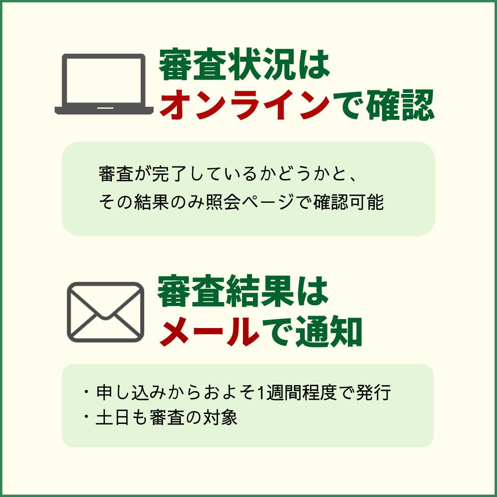 三井住友ビジネスプラチナカード for Ownersの発行までの時間や審査状況を確認する方法