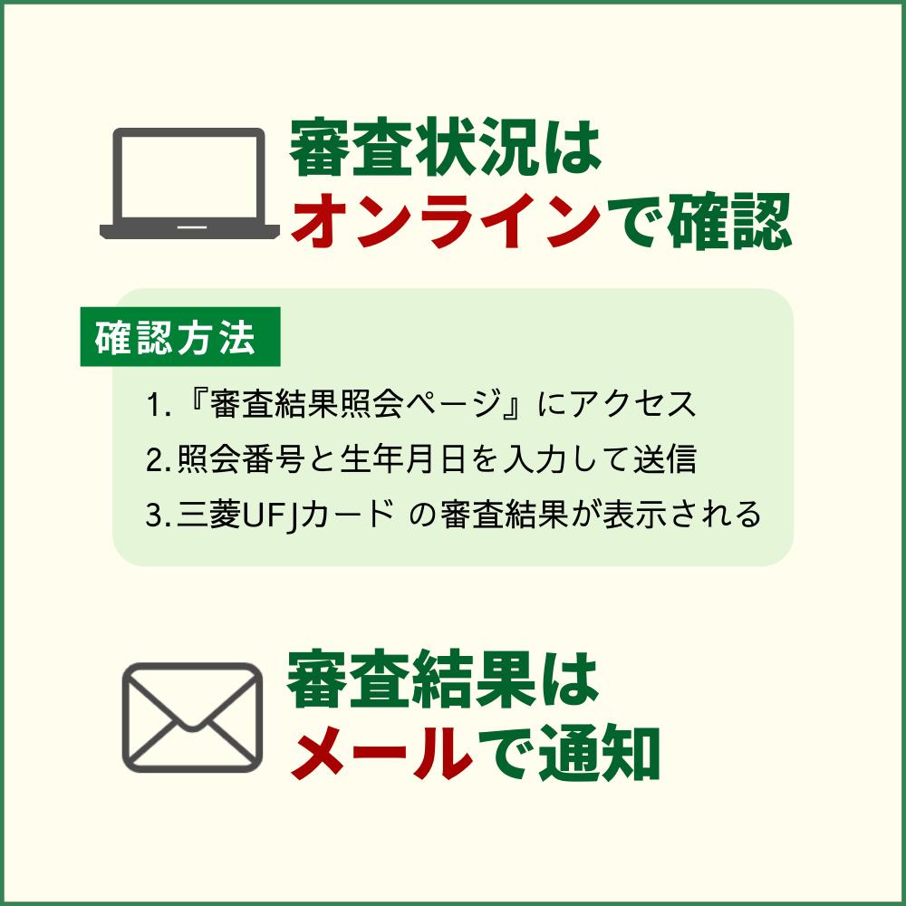 三菱UFJカードの審査状況を確認する方法