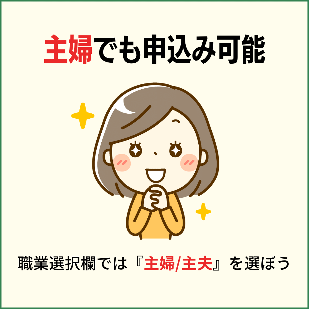 三菱UFJカードは専業主婦でも申し込みできる