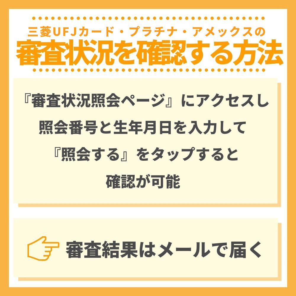 三菱UFJカード・プラチナ・アメックスの審査状況を確認する方法