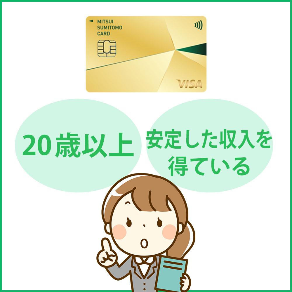 審査の前にチェック!三井住友カード ゴールドナンバーレス(NL)の申し込み資格・条件
