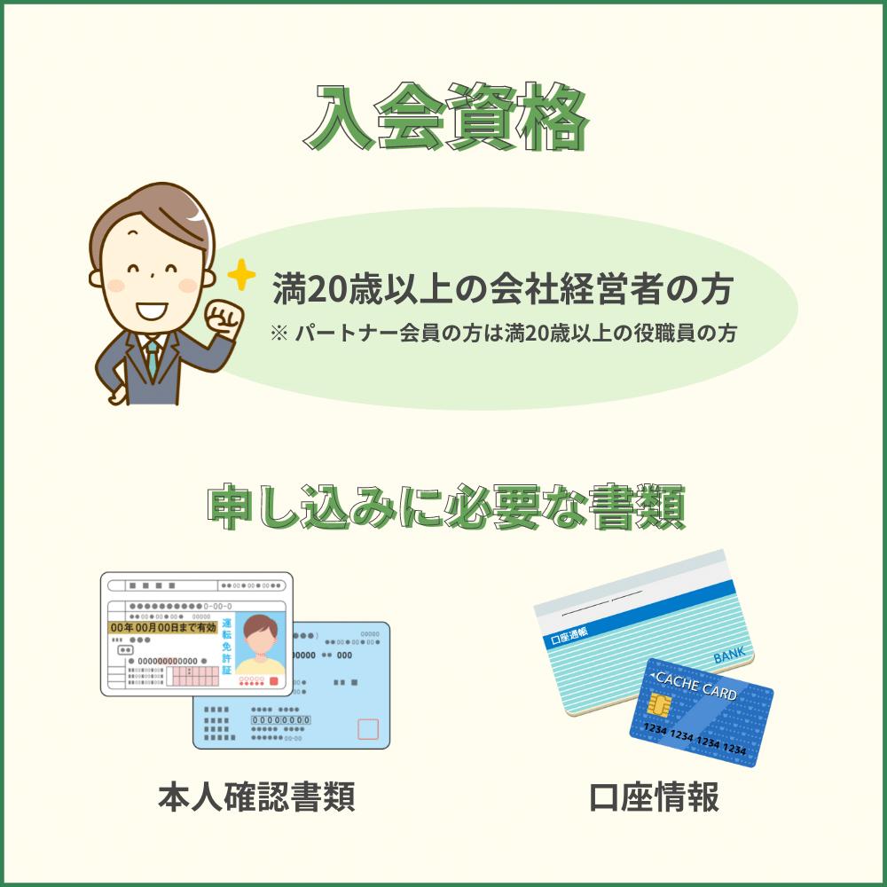 審査の前にチェック!三井住友ビジネスカード for Owners ゴールドカードの申し込み資格・条件