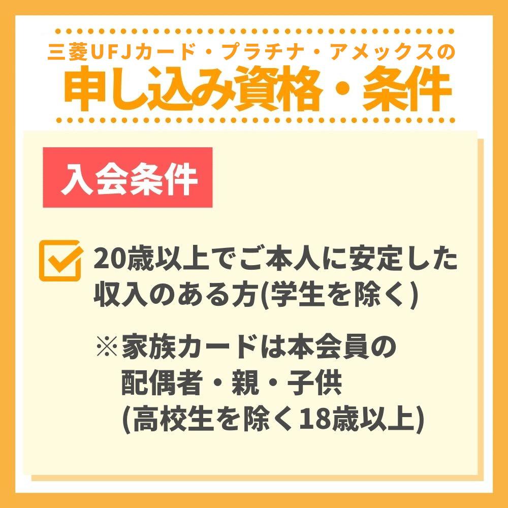 審査の前にチェック!三菱UFJカード・プラチナ・アメックスの申し込み資格・条件