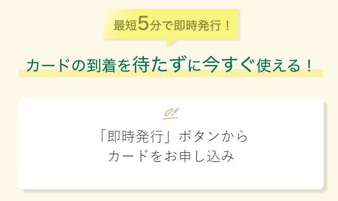 三井住友カード ゴールドナンバーレス(NL)は最短5分で発行可能