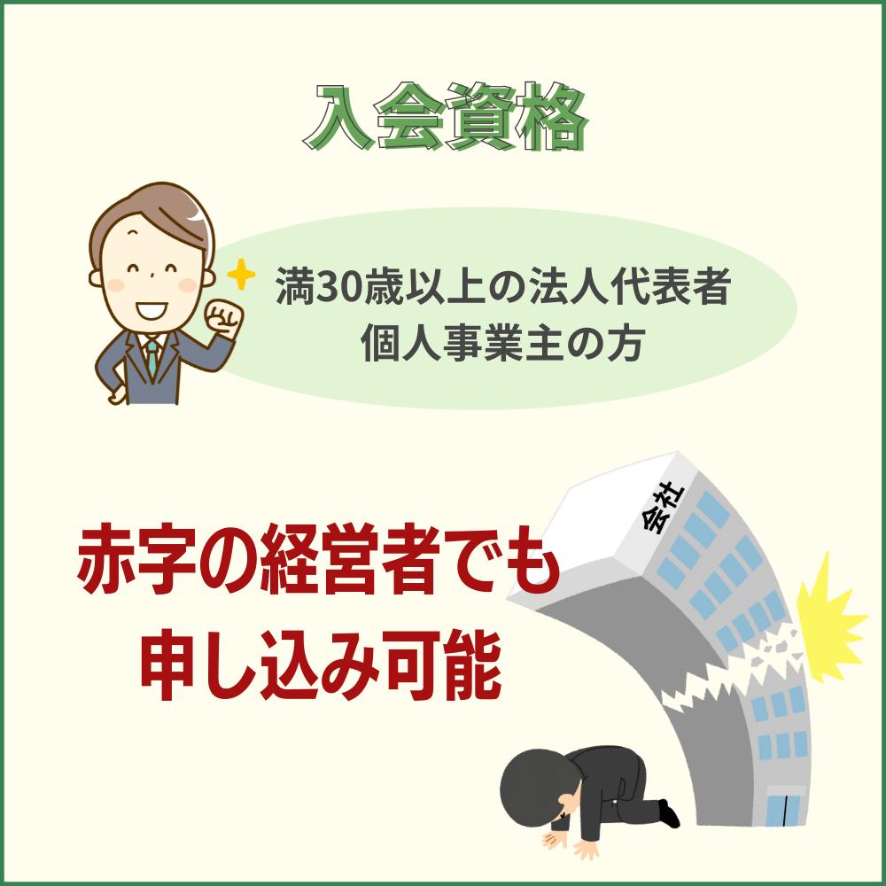 審査の前にチェック!三井住友ビジネスプラチナカード for Ownersの申し込み資格・条件