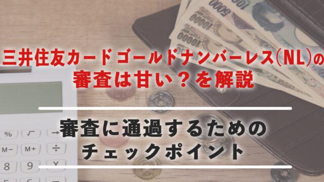 三井住友カード ゴールドナンバーレス(NL)の審査は甘い?審査に通過するためのチェックポイントを解説 のコピー