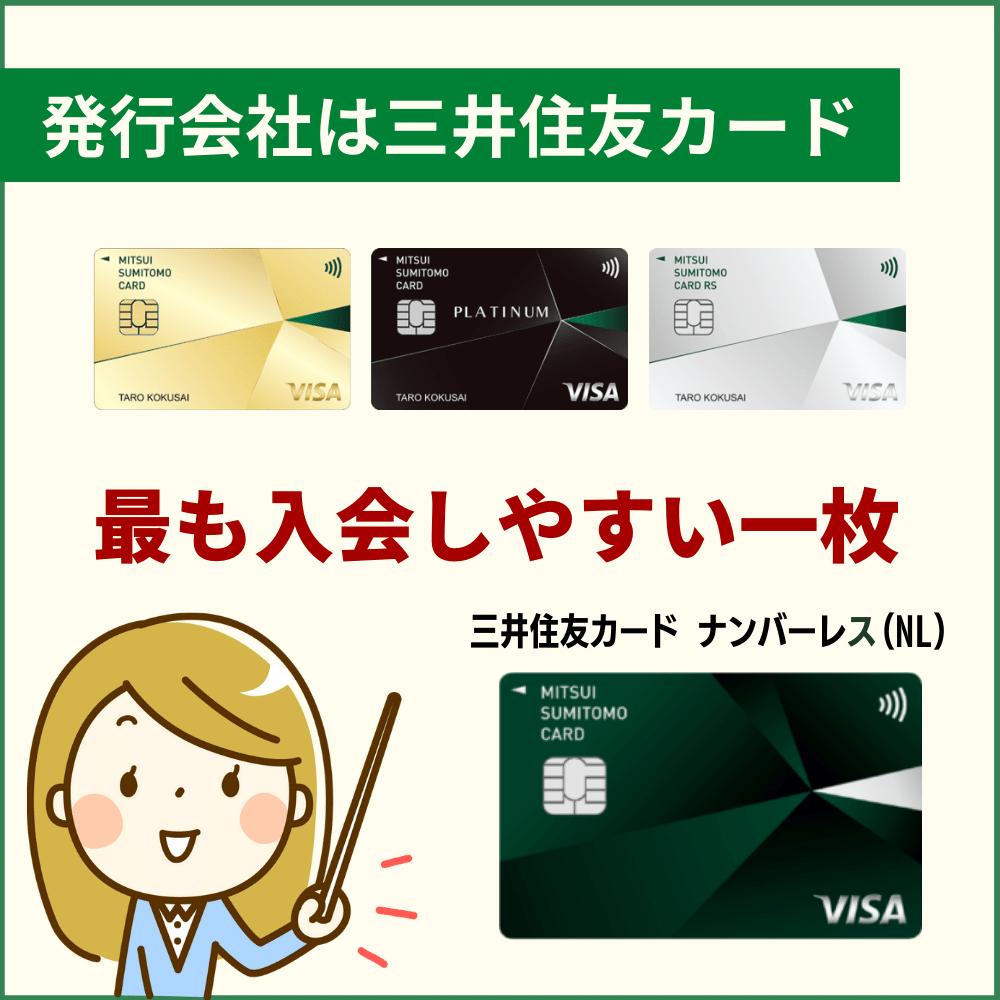 三井住友カード ナンバーレス(NL)の発行会社は三井