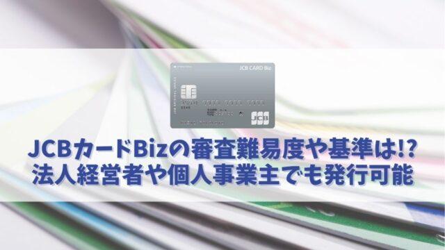 JCBカードBizの審査難易度や通過するまでの時間 個人事業主や経営者向けカードの難易度とは?
