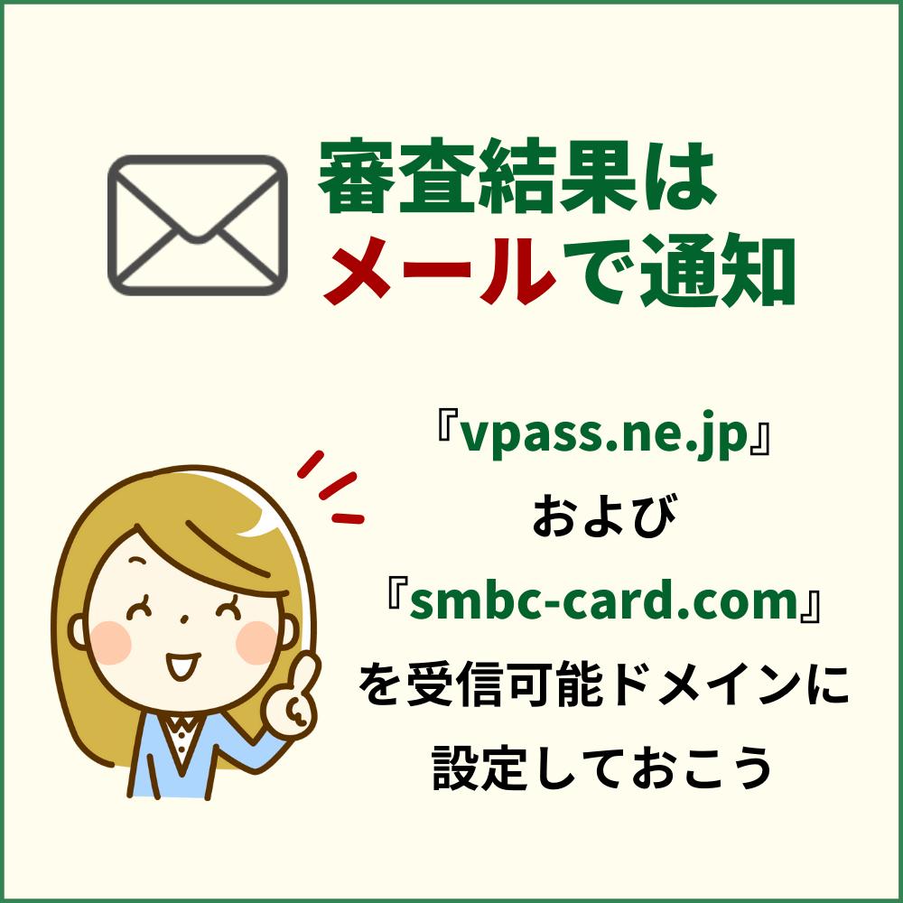 三井住友カード ナンバーレス(NL)の審査結果はメールで通知される