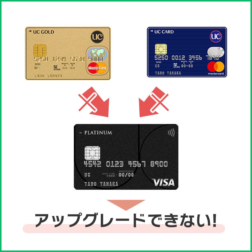 UCカードやUCカード ゴールドからUCプラチナカードにはアップグレードできない